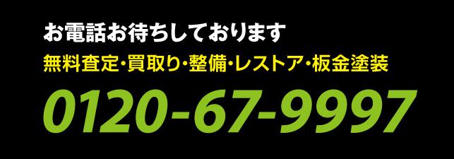 フリーダイヤル0120-67-9997